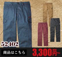 ジーパンのようなカジュアル感がかっこいいJawinの作業ズボン。ノータックカーゴパンツ52402