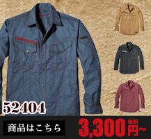 個性的な素材感がかっこいいJawinの人気長袖シャツ52404