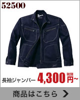 Jawin(ジャウィン) 52500 長袖ジャンパー