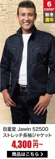 Jawinのストレッチ作業服 52500
