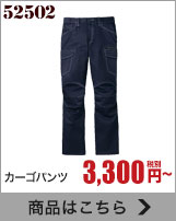 Jawin 52502 ノータックカーゴパンツ