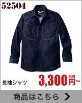 Jawin 52504 長袖シャツ
