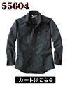 胸ポケットのアイレットがかっこいいJawin(ジャウィン)長袖シャツ55604