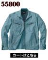 かっこいい男の作業服といえばJawin(ジャウィン)長袖ジャンパー55800