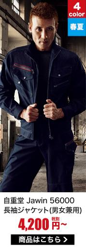 ヨーロピアンテイストでおしゃれを極めたかっこいい新庄剛志モデルの作業服 Jawin(ジャウィン) 56000