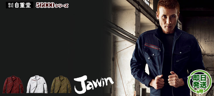 新庄剛志モデルのJawin56000
