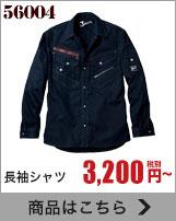 かっこよく着こなせるJawinの人気長袖シャツ56004