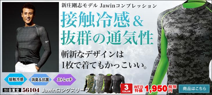 斬新な迷彩柄がかっこいいコンプレッションウェアJawin(ジャウィン)56104