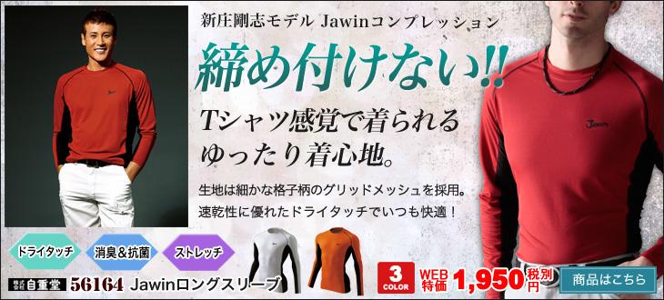 Tシャツ感覚で着られるゆったり作業着インナー Jawin 56164