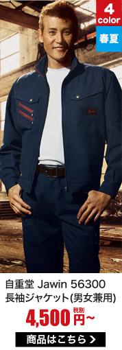 息する作業服。新庄剛志モデルの高通気性に優れた涼しい作業着 Jawin 56300