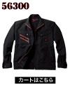 涼しい高通気素材採用のJawin(ジャウィン)長袖ジャンパー56300