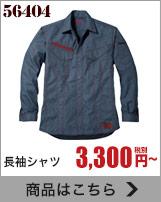デニムシャツのようにカジュアルに着られ、消臭・抗菌加工で爽やかな着心地のJawin長袖シャツ 56404