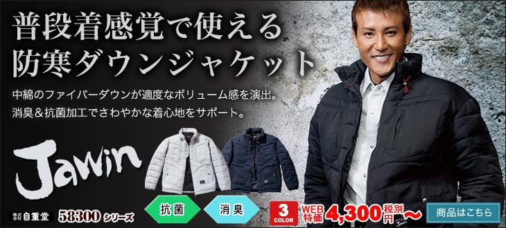 普段着感覚で使える防寒ダウンジャケット。Jawin58300