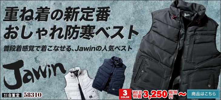 重ね着スタイルの新定番。カジュアル防寒ベスト。自重堂 Jawin58310
