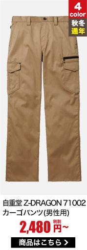 シーンを選ばないかっこいい作業ズボン。自重堂のカジュアルブランドZ-DRAGON71002