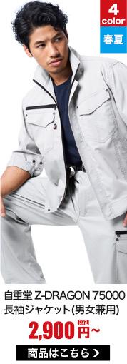かっこいい作業服 低価格でおしゃれなZ-DRAGONシリーズ 自重堂75000