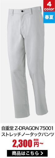 自重堂Z-DRAGONシリーズのストレッチノータックパンツ。カジュアルなのにベーシックなデザインの作業ズボン75001