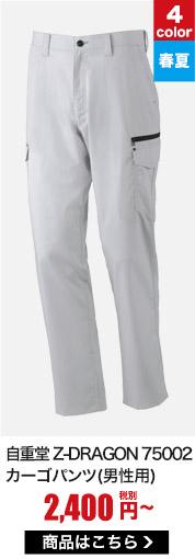 シーンを選ばないかっこいい作業ズボン。自重堂のカジュアルブランドZ-DRAGON75002