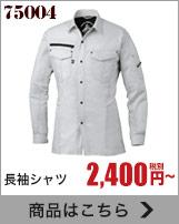 オールシーズン快適に過ごせる制電・ストレッチ機能がついたZ-DRAGON長袖シャツ 75004