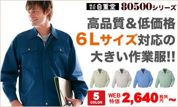大きいサイズ対応の作業着!高品質で低価格の自重堂作業着 80500