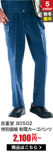 激安特価!ウエスト130cmの大きなサイズまで対応した作業ズボン!シンプルなデザインが人気の自重堂80502