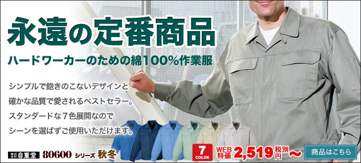 作業服 80600