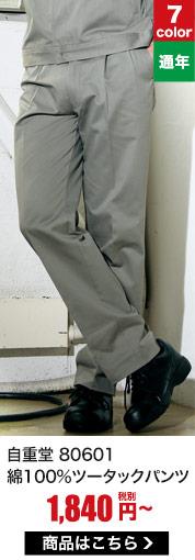 シンプルで低価格!綿100%ツータック作業ズボン!ベストセラーシリーズのスラックスパンツ80601