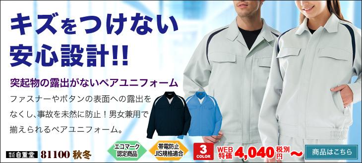 ビルメンテナンス・清掃関連作業服 81100