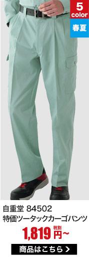 激安特価!ウエスト130cmの大きなサイズまで対応した作業ズボン!オーソドックスなデザインが人気の自重堂84502