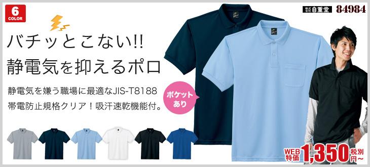 作業服ポロシャツ84984