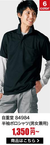 静電気を抑えてくれる作業用半袖ポロシャツ!自重堂84984