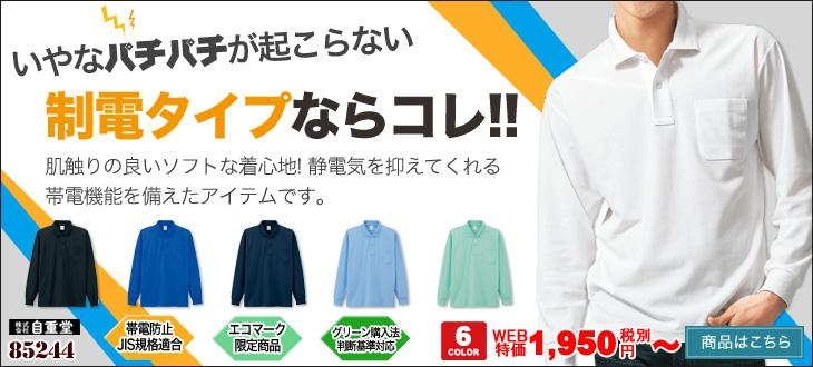 静電ポロシャツ85244