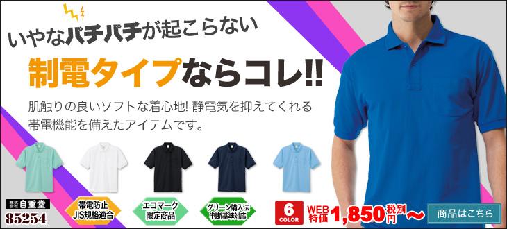 作業服ポロシャツ85254