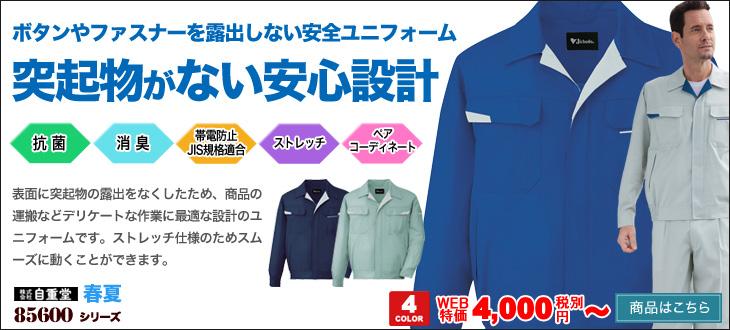 突起物がない安心設計、製品制電JIS規格適合の自重堂作業服。85600