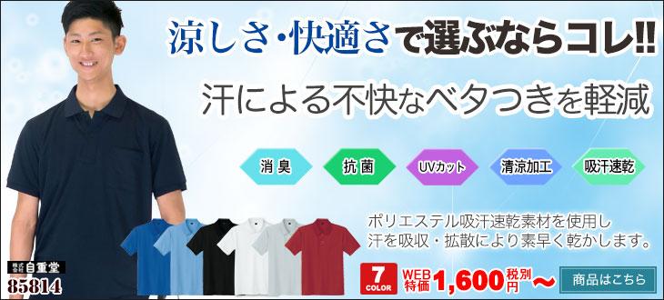 作業服ポロシャツ85814
