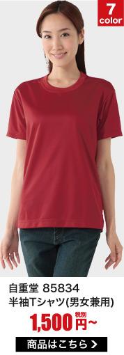 吸汗速乾・UVカット機能を備えた清涼素材の作業Tシャツ。自重堂85834