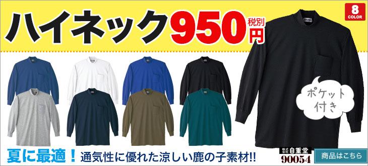 夏に最適な通気性!激安長袖ハイネックシャツ 自重堂90054