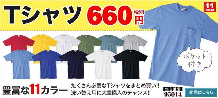 激安半袖Tシャツ 自重堂95014