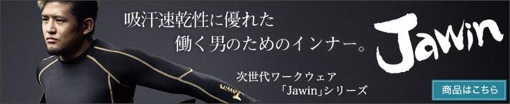 かっこいいJawin(ジャウィン)インナー特集はこちら