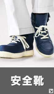 リーズナブルでおしゃれな自重堂安全靴