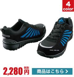 当店No1の超軽量安全靴!自重堂Z-DRAGON S4161