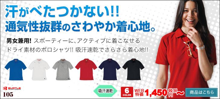 リーズナブル ポロシャツ 105