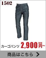 秋冬用メンズカーゴパンツ。かっこいい作業ズボンをお探しの方におすすめです。バートル1502