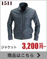おしゃれなヘリンボーン素材が大人気!バートルのかっこいい作業服ジャケット 1511