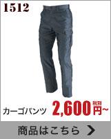 ヘリンボーン素材がかっこいい作業ズボン。バートルのカーゴパンツ1512