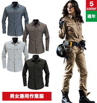 ヘリンボーンシリーズのワークシャツ1515