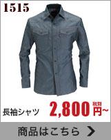 おしゃれでかっこいいオールシーズン対応のヘリンボーン素材のワークシャツ。1515
