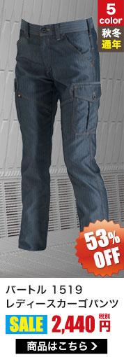 女性もかっこよく穿ける!ヘリンボーン&T/Cライトチノのレディースカーゴパンツ バートル1519