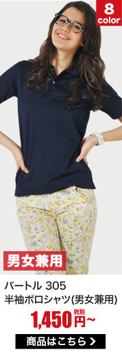 さわやかでおしゃれでかっこいい、ドライポロシャツ。吸汗速乾でいつでもさわやか。