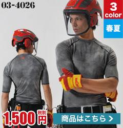 ショートスリーブコンプレッションウェア(半袖)。バートル4026